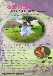 桜畑2017-poster