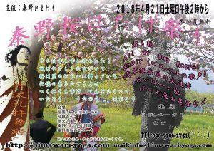 桜畑2018-e