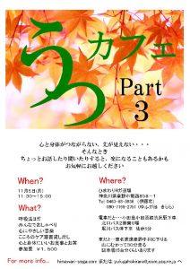Nov2018 part3-s