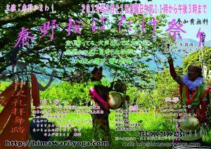 桜畑2019-9-統合-h