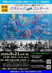 西湘フィルミニコンサート