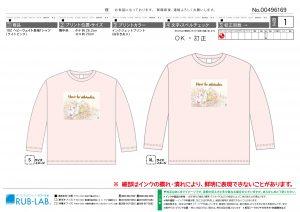 ピンク長袖Tシャツ